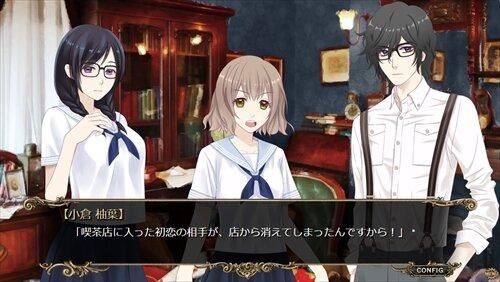 KOKUTOU - 消えた初恋の謎 - Game Screen Shot1
