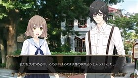 KOKUTOU - 消えた初恋の謎 - Game Screen Shot3