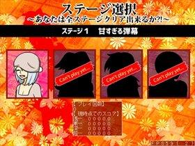 ウナギアタック!~ウナギのストレス発散法~ Game Screen Shot2
