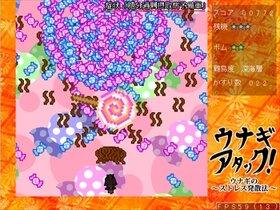ウナギアタック!~ウナギのストレス発散法~ Game Screen Shot3