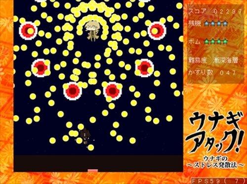 ウナギアタック!~ウナギのストレス発散法~ Game Screen Shot4