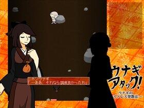 ウナギアタック!~ウナギのストレス発散法~ Game Screen Shot5