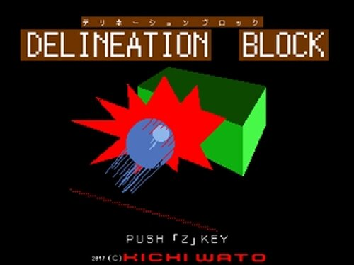 DELINEATION BROCK -デリネーションブロック- Game Screen Shot2
