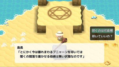 さまーすぱいすさもなー! Game Screen Shot2