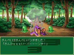 さんぺいRPG~スーパーおつかい~ Game Screen Shot3