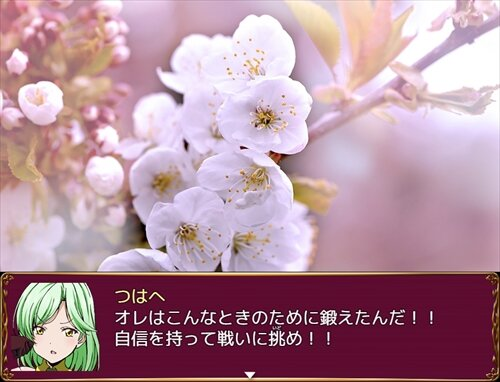 春るるるる Game Screen Shot1