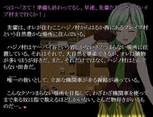 春るるるる Game Screen Shot2