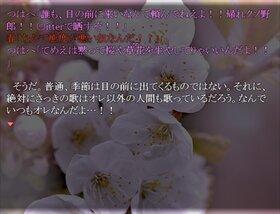 春るるるる Game Screen Shot3