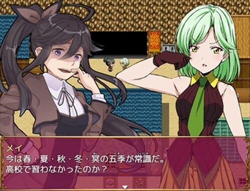 春るるるる Game Screen Shot4
