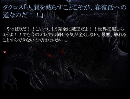 春るるるる Game Screen Shot5