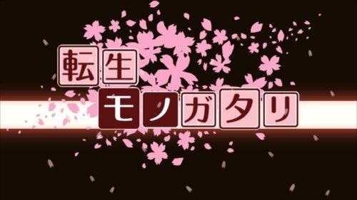 転生モノガタリ Game Screen Shot1