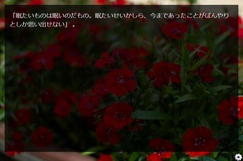 季節の終わりに Game Screen Shot1