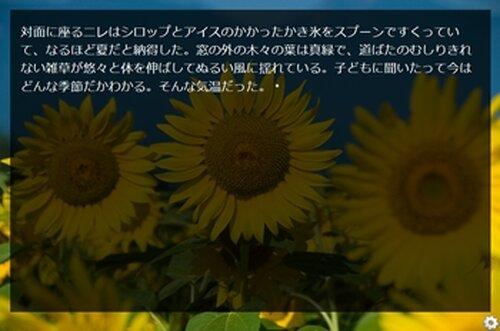 季節の終わりに Game Screen Shot2