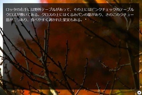 季節の終わりに Game Screen Shot3