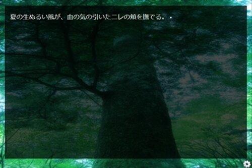 季節の終わりに Game Screen Shot5