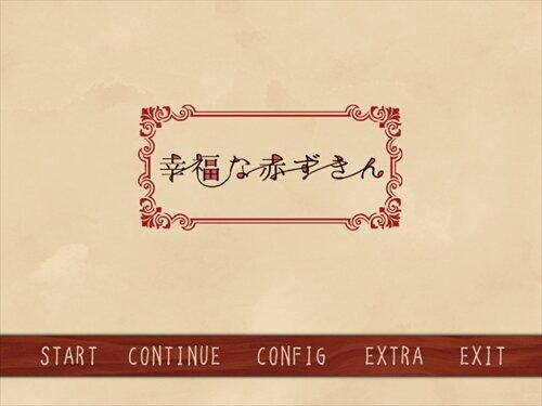 幸福な赤ずきん Game Screen Shot