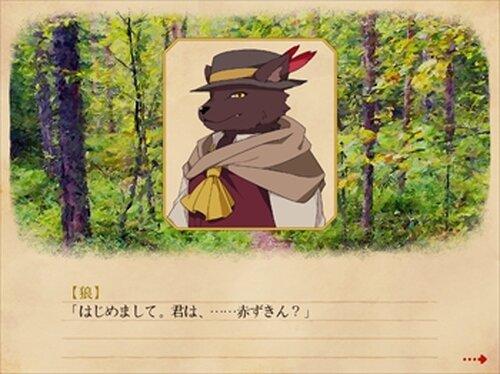 幸福な赤ずきん Game Screen Shot3