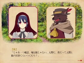 幸福な赤ずきん Game Screen Shot4