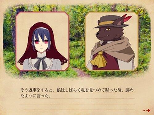 幸福な赤ずきん Game Screen Shots