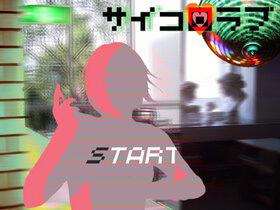 サイコロラブ Game Screen Shot2
