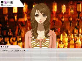 サイコロラブ Game Screen Shot4