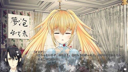 ホロビノセカイ。piece#01/4 Seasons +【体験版】 Game Screen Shot1