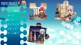 ホロビノセカイ。piece#01/4 Seasons +【体験版】 Game Screen Shot5