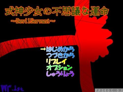 式神少女の不思議な運命~DevilServant Game Screen Shot
