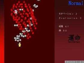 式神少女の不思議な運命~DevilServant Game Screen Shot4
