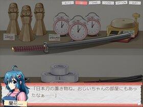 いきのびろ!素辺蘭花のいちにち Game Screen Shot3
