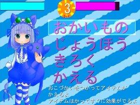 ようじょぅ! Game Screen Shot4