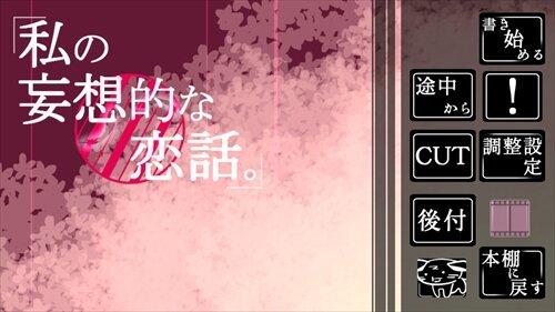 私の妄想的な恋話 Game Screen Shot1
