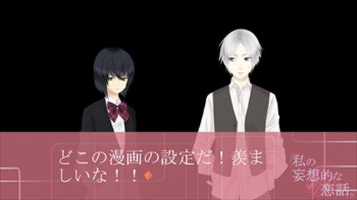 私の妄想的な恋話 Game Screen Shot2