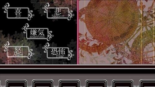 私の妄想的な恋話 Game Screen Shot4