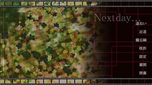 私の妄想的な恋話 Game Screen Shot5