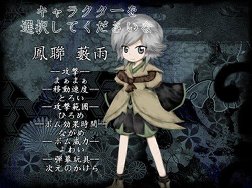 連縁无現里 ~ Evanescent Existence Game Screen Shot2