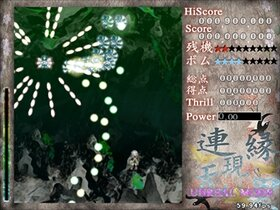 連縁无現里 ~ Evanescent Existence Game Screen Shot3
