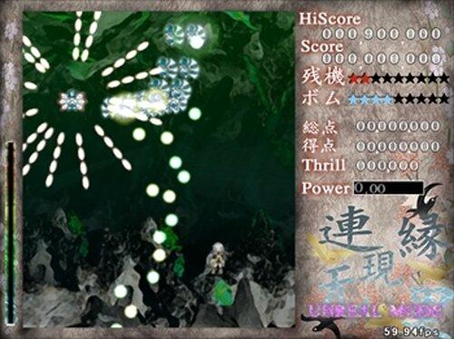 連縁无現里 ~ Evanescent Existence Game Screen Shot3