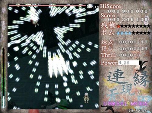 連縁无現里 ~ Evanescent Existence Game Screen Shot4