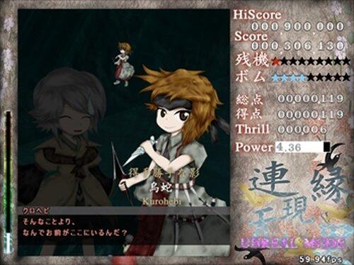 連縁无現里 ~ Evanescent Existence Game Screen Shots