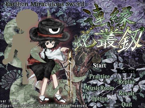 連縁蛇叢釼 ~ Earthen Miraculous Sword Game Screen Shot1