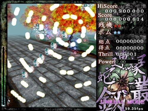 連縁蛇叢釼 ~ Earthen Miraculous Sword Game Screen Shot3