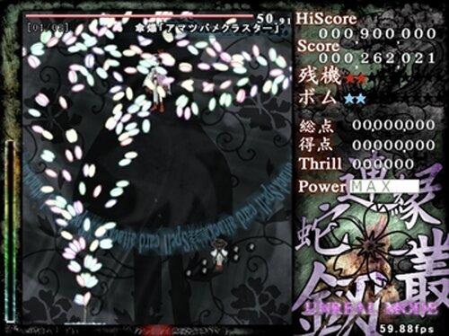 連縁蛇叢釼 ~ Earthen Miraculous Sword Game Screen Shot4