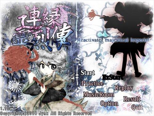 連縁霊烈傳 ~ Reactivate_majestical_imperial Game Screen Shot1