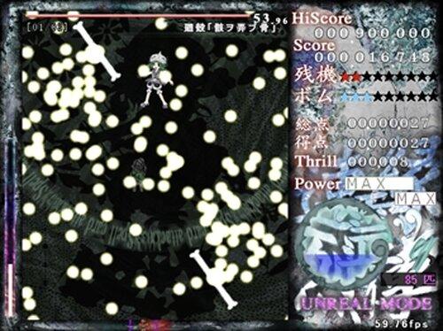 連縁霊烈傳 ~ Reactivate_majestical_imperial Game Screen Shot4