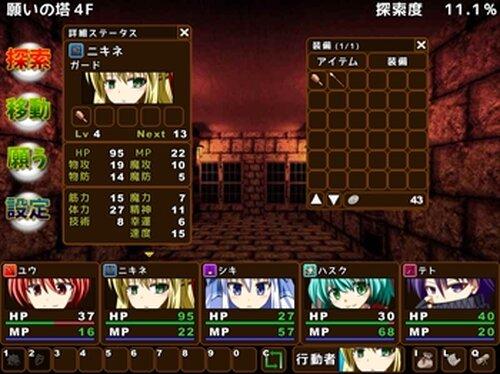 夢幻の塔 Game Screen Shot5