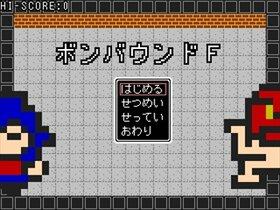 ボンバウンドF Game Screen Shot2