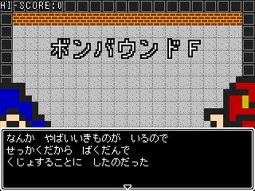 ボンバウンドF Game Screen Shot3