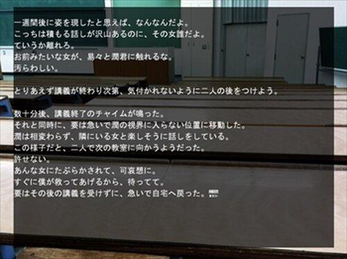 貴方と私 Game Screen Shot5
