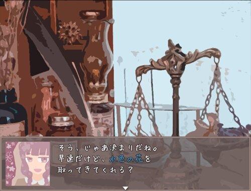 うたかたみっか。 Game Screen Shot1